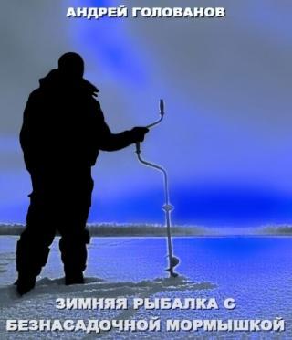 Зимняя рыбалка с безнасадочной мормышкой