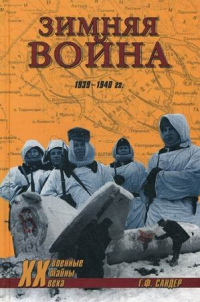 Зимняя война, 1939-1940 гг.