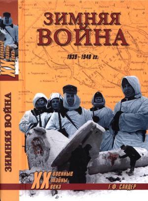 Зимняя война 1939-1940 гг