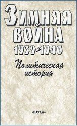 Зимняя война, 1939-1940: политическая история