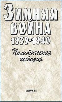 Зимняя война 1939-1940