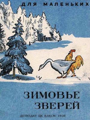 Зимовье зверей (худ. В. Чернецов)