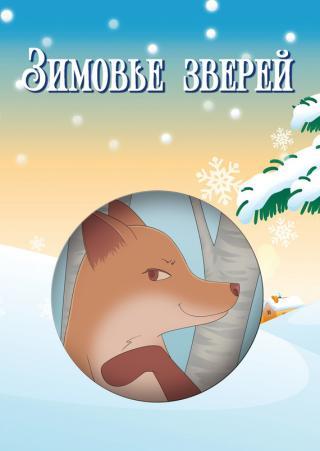 Зимовье зверей (сборник)