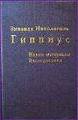 Зинаида Николаевна Гиппиус. Новые материалы. Исследования