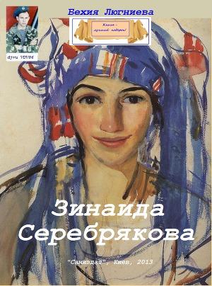 Зинаида Серебрякова (СИ)