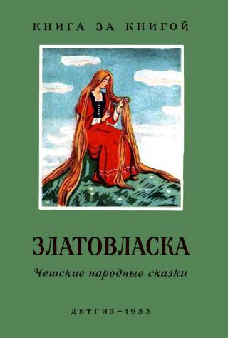 Златовласка. Чешские народные сказки