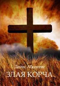 Злая корча. Книга 1. Невидимый огонь смерти