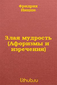 Злая мудрость (Афоризмы и изречения)