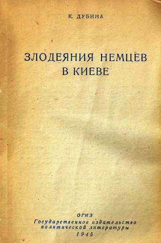 Злодеяния немцев в Киеве