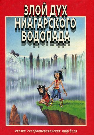 Злой дух Ниагарского водопада