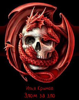 Злом за зло (Драконоборец - dark edition)