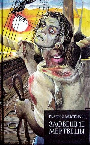 Зловещие мертвецы (сборник)