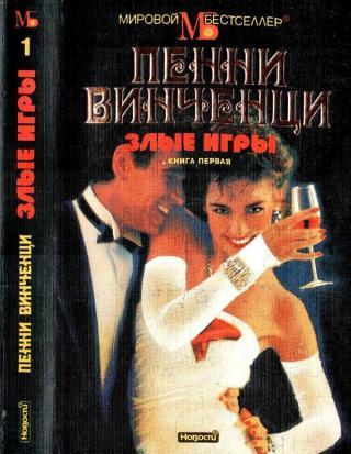 Злые игры. Книга 1