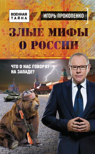 Злые мифы о России [Что о нас говорят на Западе?]