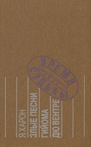 Злые песни Гийома дю Вентре: Прозаический комментарий к поэтической биографии.