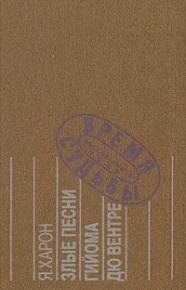 Злые песни Гийома дю Вентре : Прозаический комментарий к поэтической биографии.