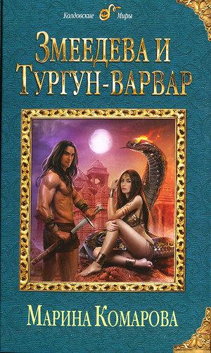 Змеедева и Тургун-варвар