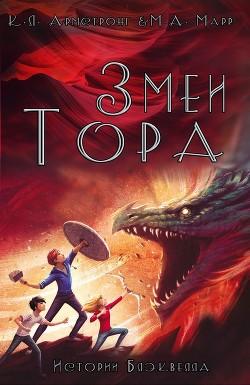 Змеи Тора (ЛП)