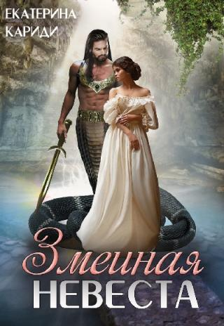 Змеиная невеста