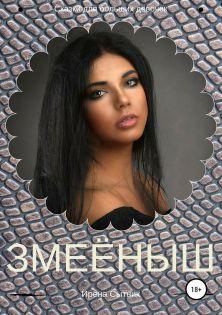 Змеёныш [publisher: SelfPub.ru]