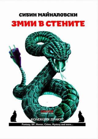 Змии в стените