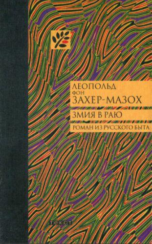 Змия в Раю: Роман из русского быта в трех томах