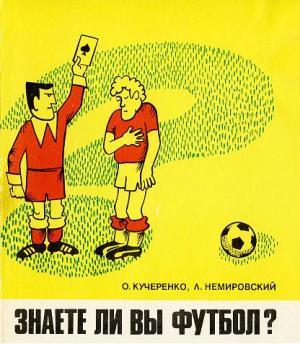 Знаете ли вы футбол?