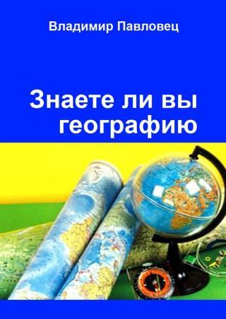 Знаете ли вы географию. Для школьников младших и старших классов