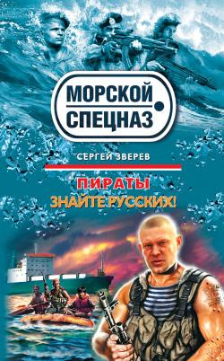 Знайте русских! [litres]