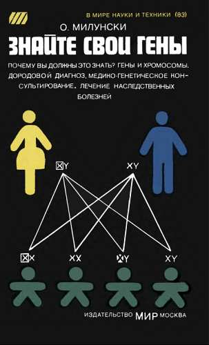 Знайте свои гены