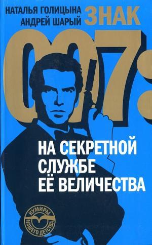 Знак 007: На секретной службе Ее Величества [HL]