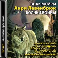 Знак Мойры 2. Волчьи войны