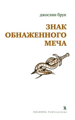 Знак обнаженного меча