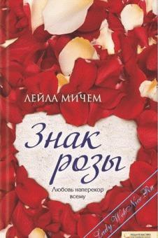 Знак розы