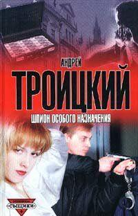 Знак шпиона
