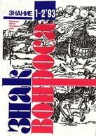 Знак вопроса 1993 № 1-2