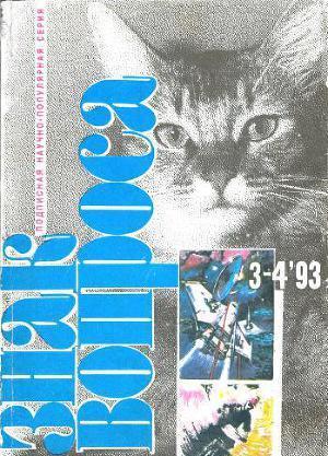 Знак вопроса 1993 № 3-4