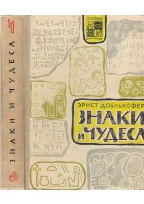 Знаки и чудеса: Рассказы о том, как были дешифрованы забытые письмена и языки