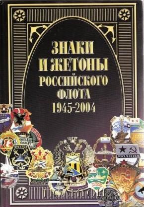 Знаки и жетоны Российского флота. 1945-2004. 1 часть