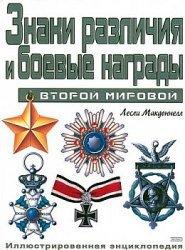 Знаки различия и боевые награды Второй мировой