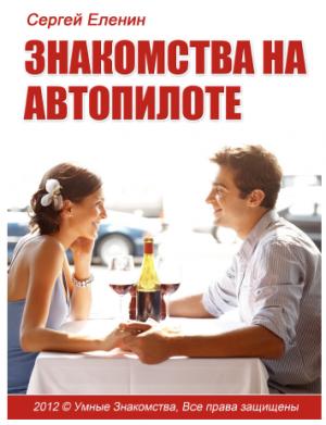 книга для знакомств с девушкой
