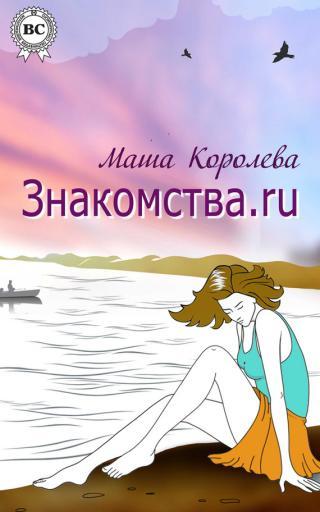 Знакомства.ru