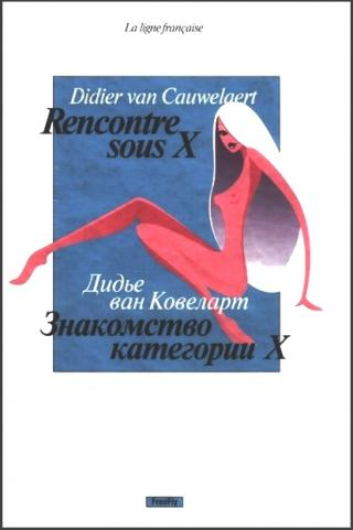 Знакомство категории X [Maxima-Library]