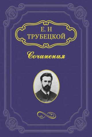 Знакомство с Соловьевым