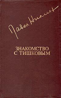 Знакомство с Тишковым