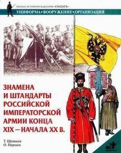 Знамена и штандарты Российской императорской армии конца XIX — начала XX вв.