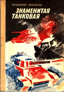 Знаменитая танковая