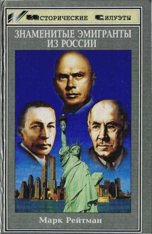 Знаменитые эмигранты из России [Maxima-Library]