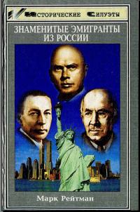 Знаменитые эмигранты из России (Очерки о россиянах, добившихся успеха в США)