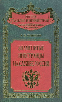 Знаменитые иностранцы на службе России